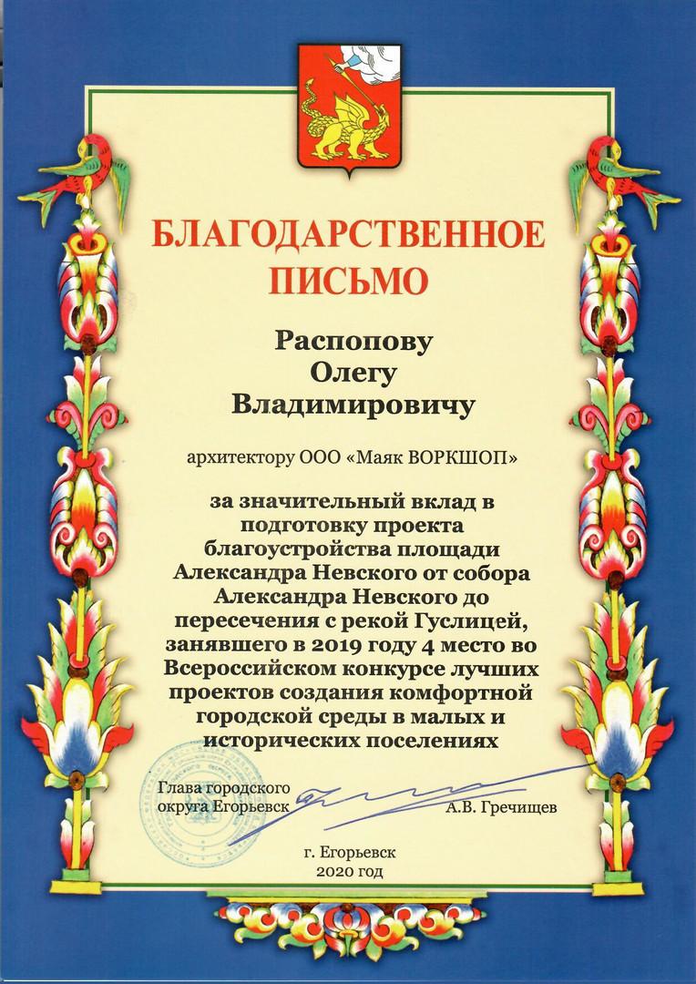 Благодарственное письмо Егорьевск река Г