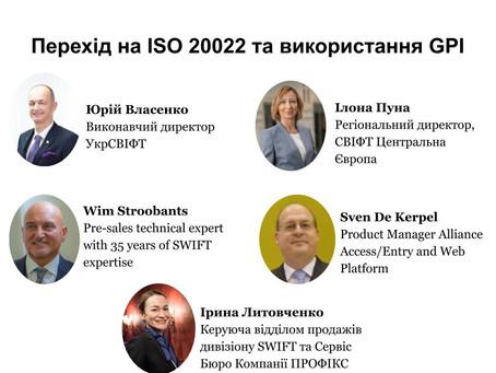 """Вебінар від SWIFT """"Перехід на ISO 20022 та використання GPI"""""""