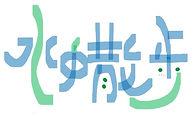 ロゴ3_page-0001.jpg