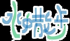 水中散歩ロゴ.png