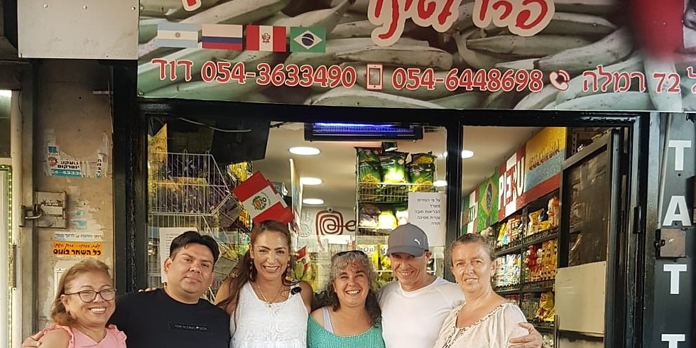 בואו להכיר את הקהילה הדרום אמריקאית של רמלה