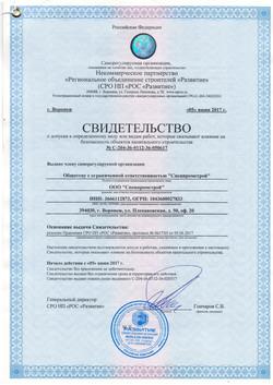 Свидетельство_РОС Развитие