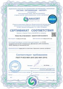 Сертиф.соотв.ИСО 9001-15