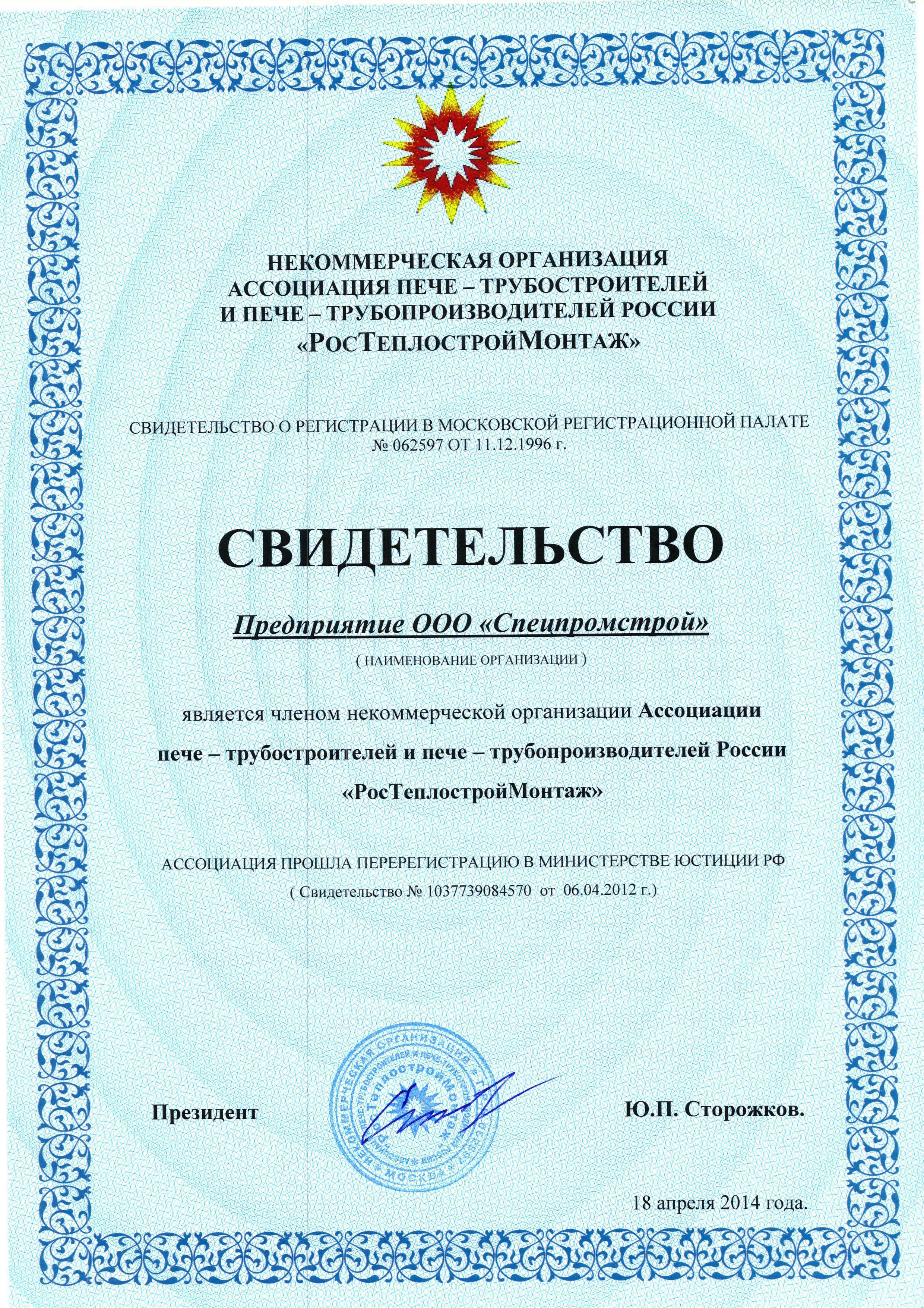 Свидетельство_РосТеплостройМонтаж
