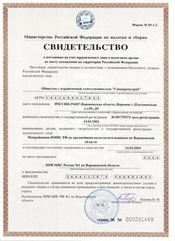 Свид. о постан. на учет в МНС