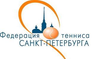 "Сотрудничество теннисной школы ""Северо-Запад"" с Федерацией Тенниса СПБ"