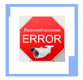 5 основных ошибок при организации видеонаблюдения