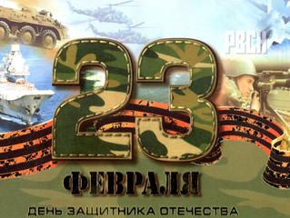 С Днем Защитка отечества!