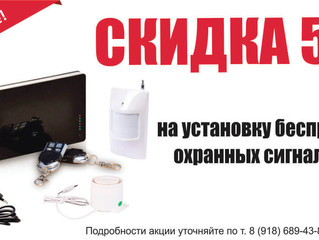 Установка беспроводной охранной сигнализации за пол цены!