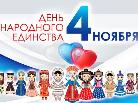 С Днем Народного Единства Новороссийск!