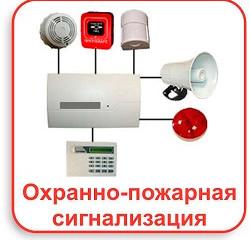 Для чего необходима охранно-пожарная сигнализация?