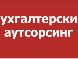 Бухгалтерский аутсорсинг в Новороссийске. Удаленное ведение бухгалтерского учета вашей организации п