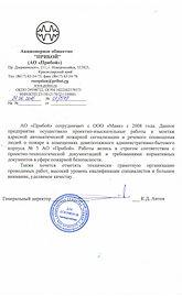 Охранно-пожаная сигнализация в Новороссийске