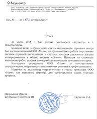 Домофоны в Новороссийске. Купить видеокамеру в Новороссийске