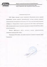 Маяк Новороссийск. Налоговое сопровождение. Аутсорсинг. Квартиры.