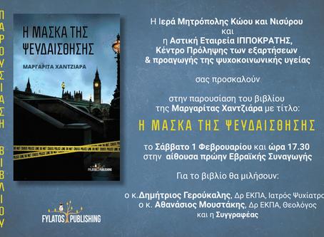 """Παρουσίαση βιβλίου """" Η μάσκα της ψευδαίσθησης"""""""