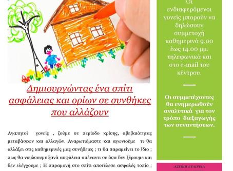 Διαδικτυακό εργαστήριο για γονείς