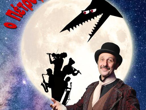 Θεατρική παράσταση ''Ο Πέτρος και ο Λύκος'' με το Ρένο Χαραλαμπίδη