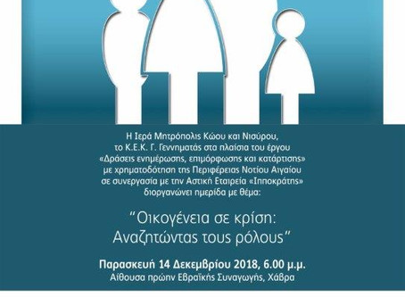 Οικογένεια σε κρίση: Αναζητώντας τους ρόλους