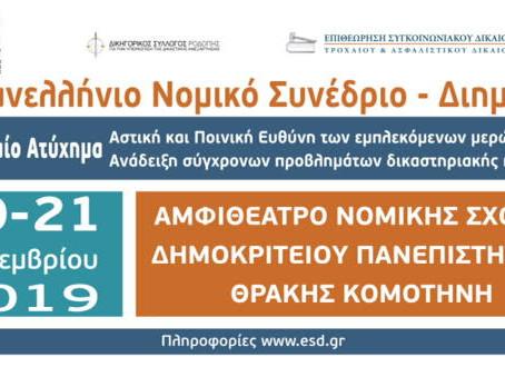 10 ΗΜΕΡΕΣ ΜΕΝΟΥΝ - 6ο Πανελλήνιο Νομικό συνέδριο - Διημερίσα