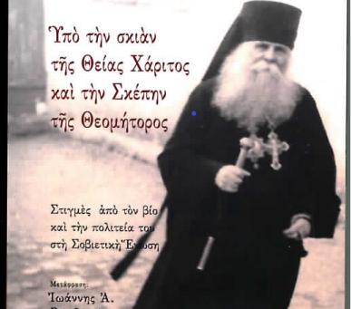 Υπό την σκιάν της Θείας Χάριτος και την Σκέπην της Θεομήτορος