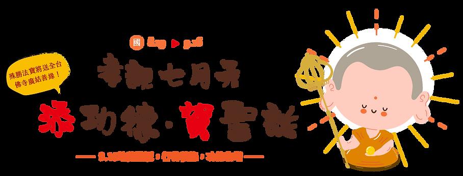 banner20200901地藏聖誕(地藏版).png