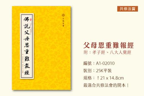 廣報親恩Card07-2