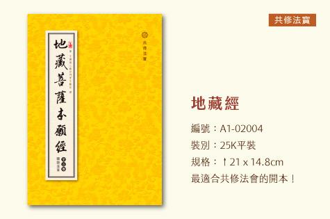 廣報親恩Card02-2