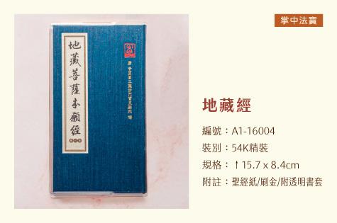 廣報親恩Card04-2