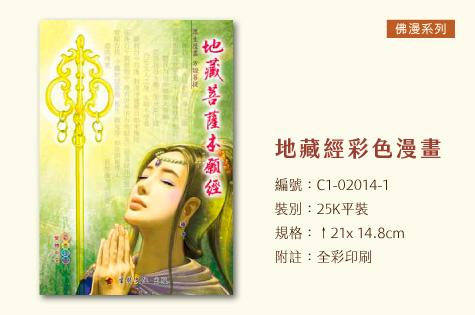 廣報親恩Card06-2