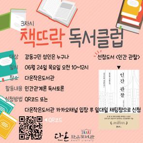 [다온작은도서관] 책뜨락 독서클럽 3차