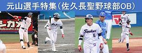 元山選手 佐久長聖野球部OB.jpg