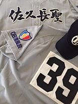 佐久長聖OBユニフォーム.JPG