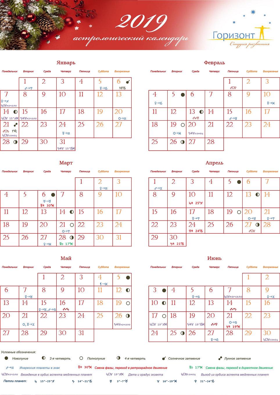 Календарь_2019-1.jpg