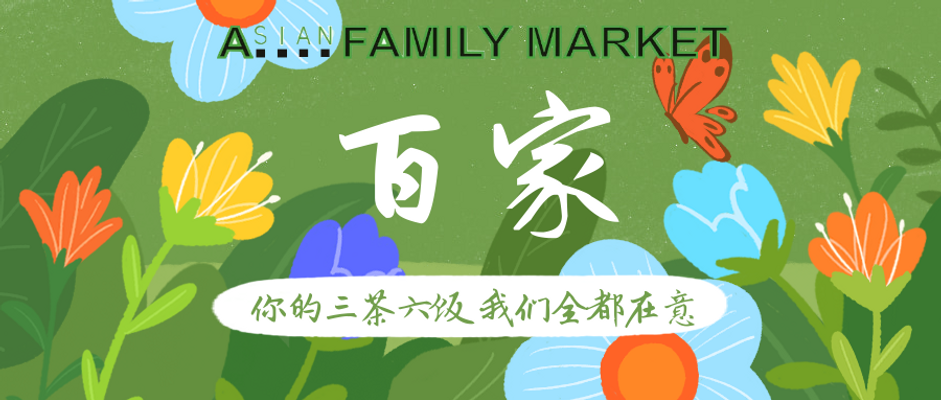Asian Family Market | Asian Grocery,Herb,Meat & Seafood