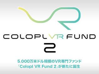 コロプラおよびコロプラネクスト、5,000万米ドル規模の新たなVR専門ファンド「Colopl VR Fund 2」を1月31日に設立 ~現行のファンドを含め、VR特化型ファンドの合計は1億米ドル規模へ