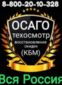 Диагностическа карта 500 рублей