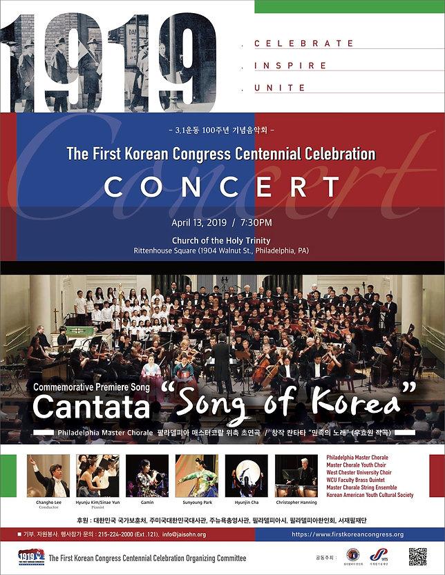 3-0308_19 letter_concert poster.jpg