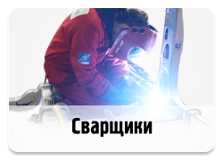 Сварщик Анапа