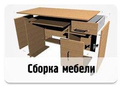 Сборка мебели Анапа