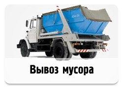 Вывоз мусора Анапа