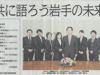 当社社員が県知事との座談会に参加しました