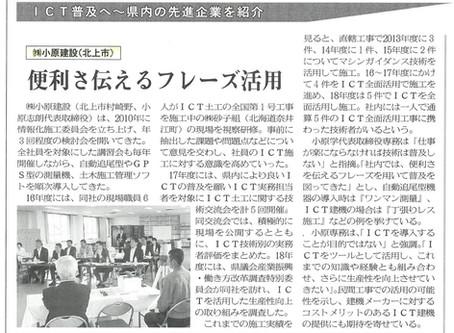 岩手建設工業新聞にICT先進企業として紹介されました。