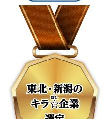 東北経済産業局関係機関から「キラ☆企業」に推薦いただきました。