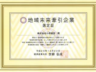 経済産業省より地域未来牽引企業に選定されました。