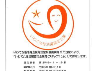 岩手県より女性活躍認定企業に認定を受けました