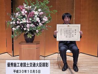 菊池智土木技術課長が優秀施工者国土交通大臣顕彰受賞しました。
