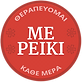Self-Reiki-Badge-Greek.png
