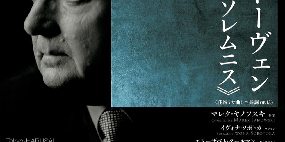東京春祭 合唱の芸術シリーズ vol.7 ベートーヴェン《ミサ・ソレムニス》