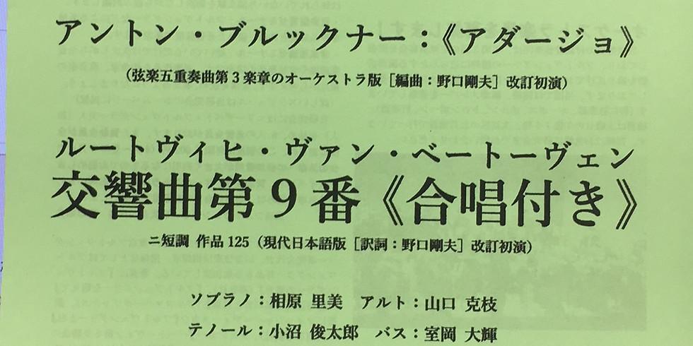 東京都フルトヴェングラー研究会 第48回オーケストラ定期演奏会